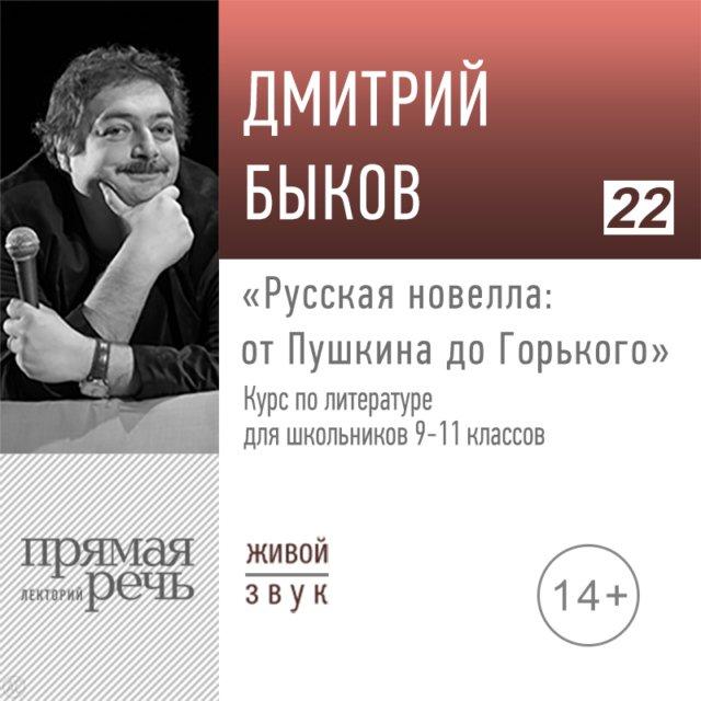 Русская новелла: от Пушкина до Горького. Литература. 9-11 класс