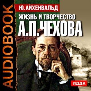 Аудиобиблиотека школьника. Жизнь и творчество Антона Павловича Чехова