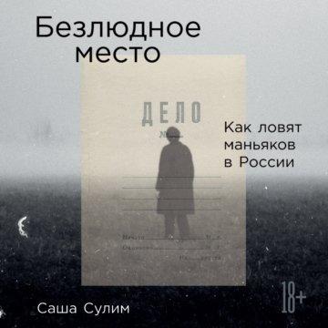 Безлюдное место. Как ловят маньяков в России