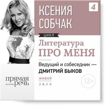 Ксения Собчак. Литература про меня