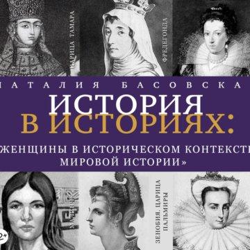 История в историях. Женщины в историческом контексте мировой истории