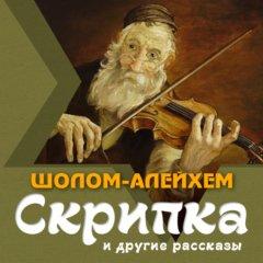Скрипка и другие рассказы