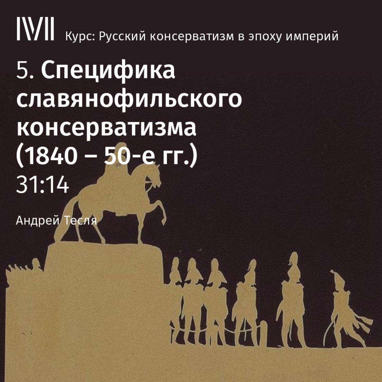 Специфика славянофильского консерватизма (1840 – 50-е гг.)