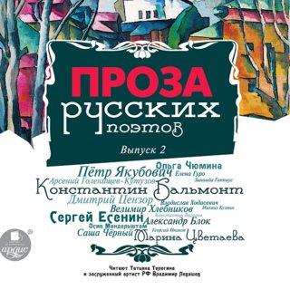 Проза русских поэтов. Выпуск 2