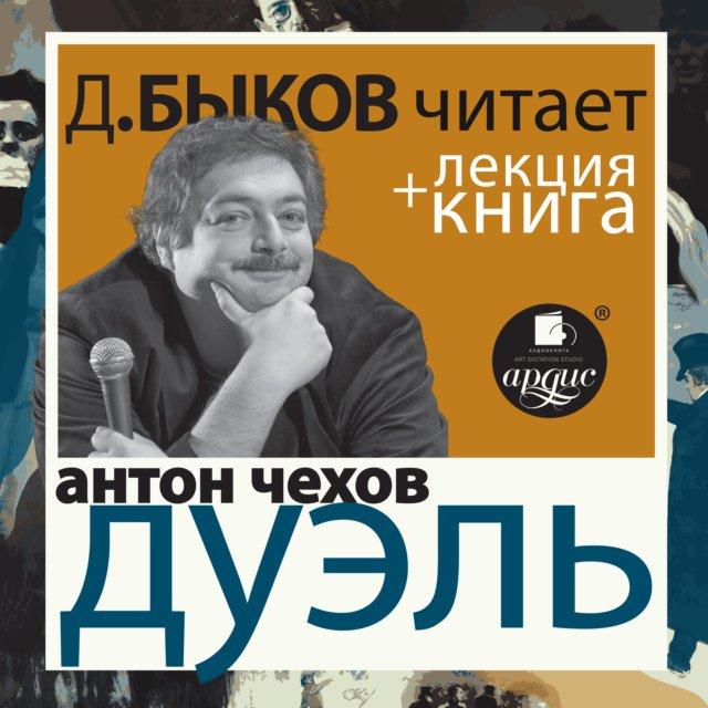 Дуэль + лекция Дмитрия Быкова