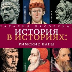 История в историях. Римские папы