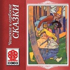 Золотая книга сказок. Чешские и сербские сказки