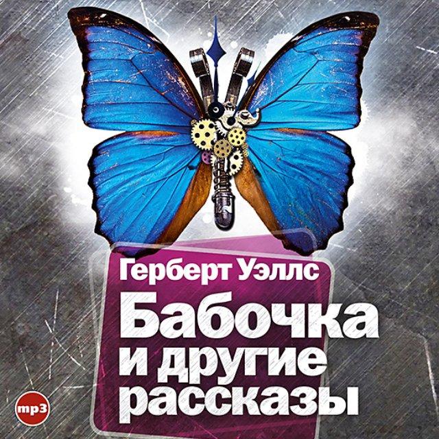 Бабочка и другие рассказы