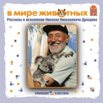 В мире животных. Рассказы о животных в исполнении Н.Н. Дроздова