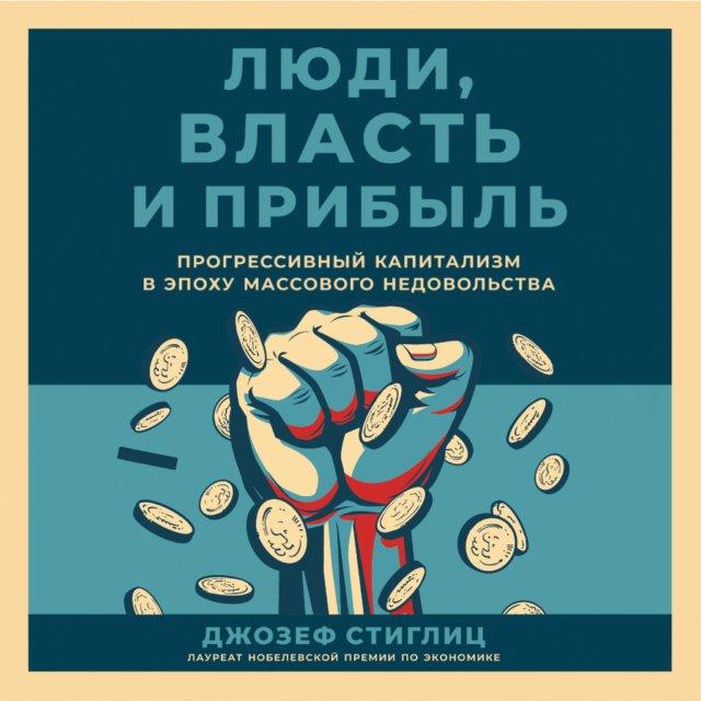 Люди, власть и прибыль. Прогрессивный капитализм в эпоху массового недовольства