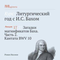Загадки магнификатов Баха. Часть 2. Кантата BWV 10