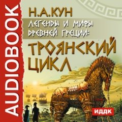 Легенды и мифы древней Греции. Троянский цикл