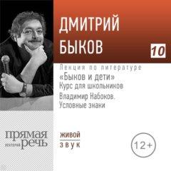"""В.Набоков - """"Условные знаки"""". «Быков и дети». Курс для школьников"""