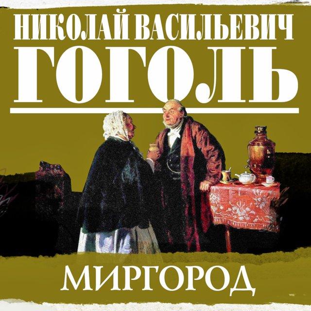 «Миргород» сборник повестей