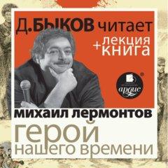Герой нашего времени + лекция Дмитрия Быкова