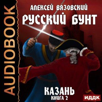 Русский бунт. Книга 2. Казань