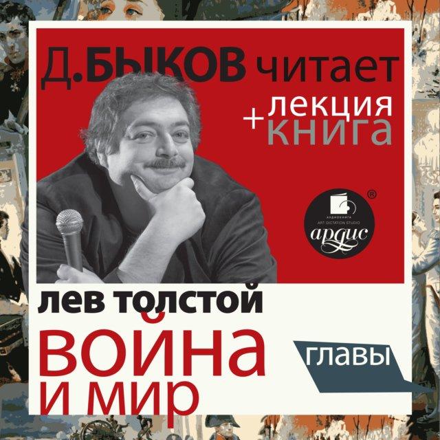 Война и мир. Главы + Лекция Дмитрия Быкова