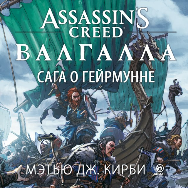 Assassin's Creed. Валгалла. Сага о Гейрмунне