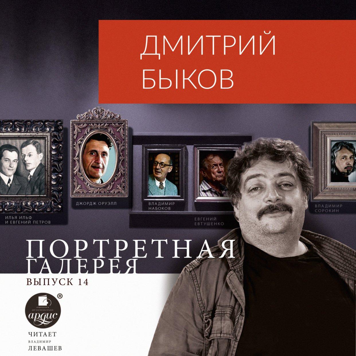 Портретная галерея. Выпуск 14