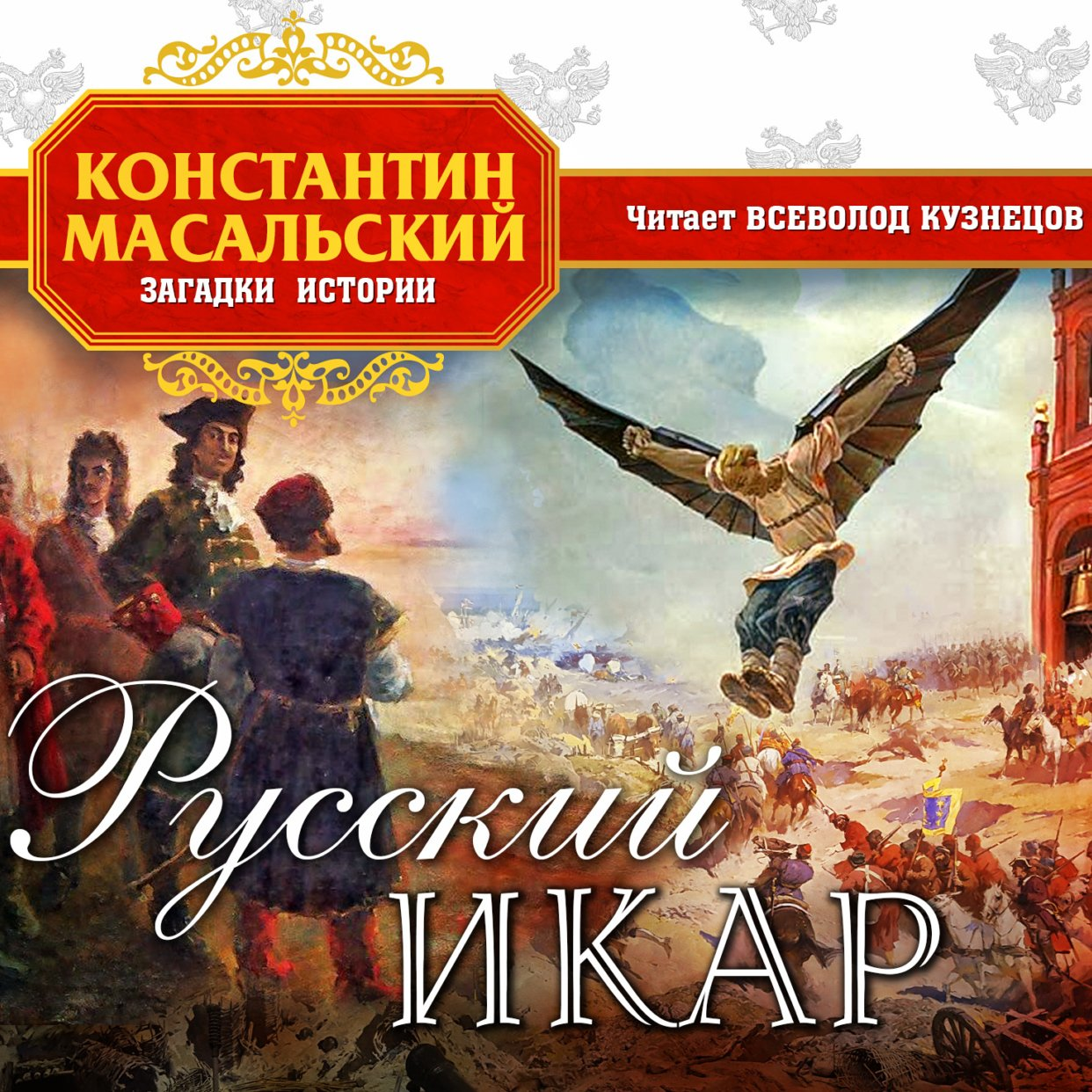Русский Икар