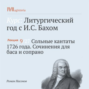 Сольные кантаты 1726 года. Сочинения для баса и сопрано