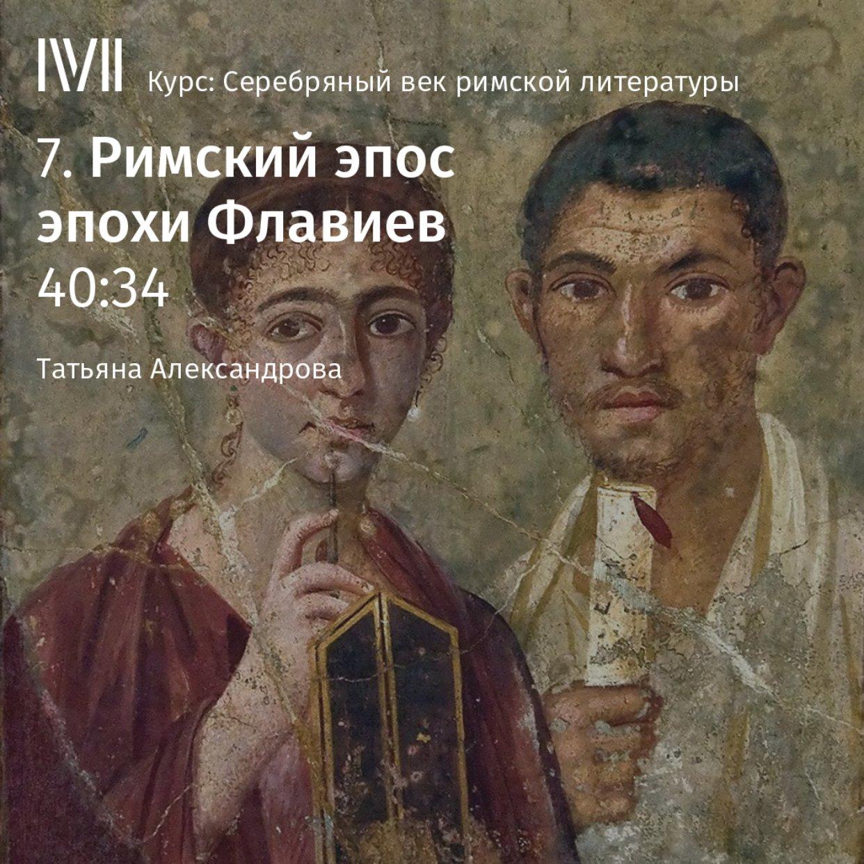 Римский эпос эпохи Флавиев
