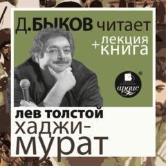 Отец Сергий. Хаджи-Мурат + лекция Дмитрия Быкова
