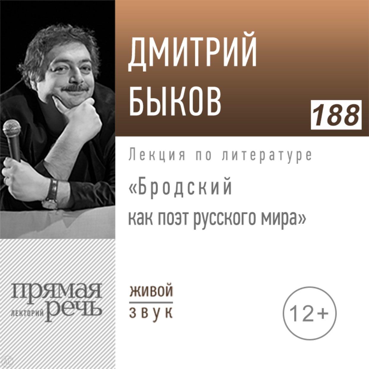Бродский, как поэт русского мира (2020г.)