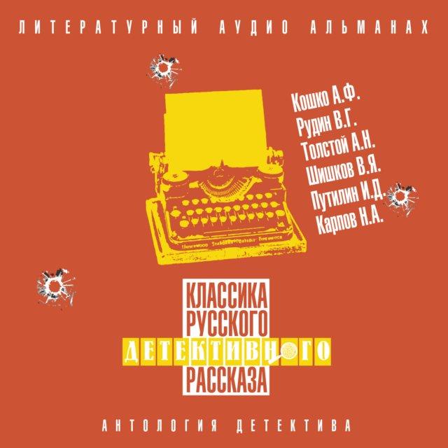 Классика русского детективного рассказа № 6