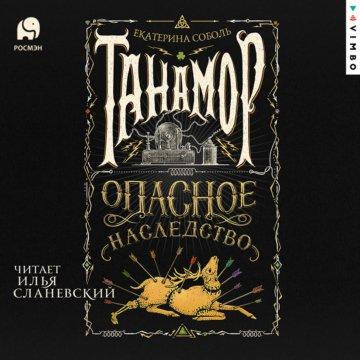 Танамор. Опасное наследство