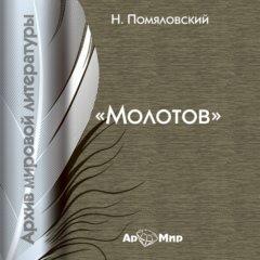 Молотов