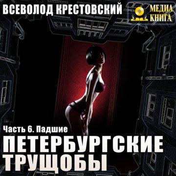 Петербургские трущобы. Часть 6. Падшие