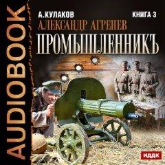 Александр Агренев. Книга 3. Промышленникъ