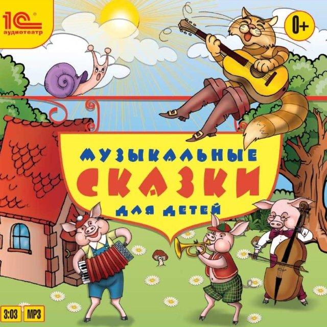 Музыкальные сказки для детей