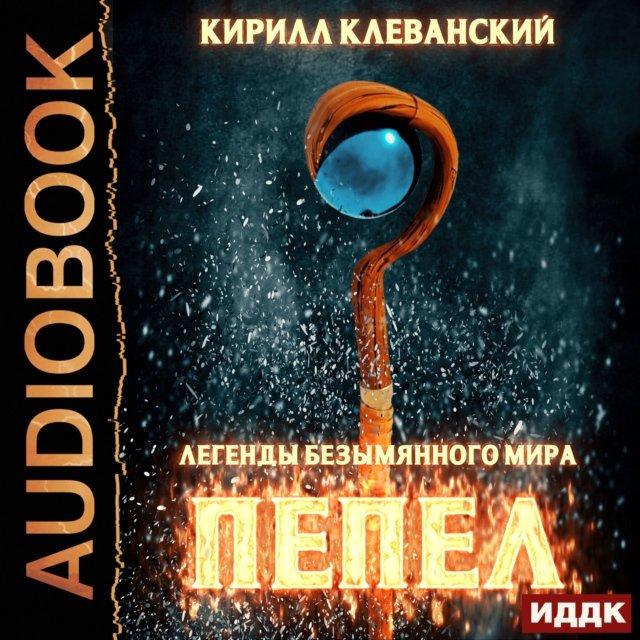 Легенды Безымянного Мира. Книга 1. Пепел