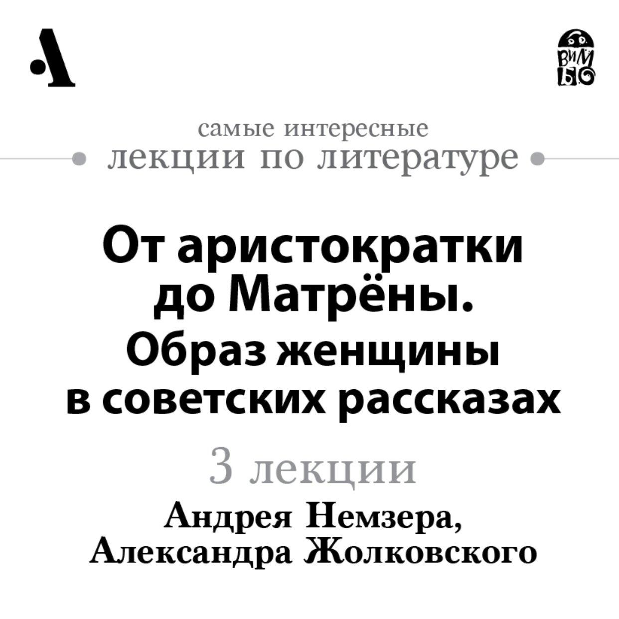 От аристократки до Матрёны. Образ женщины в советских рассказах