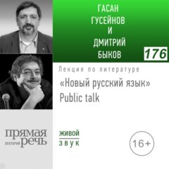 «Новый русский язык» Public talk
