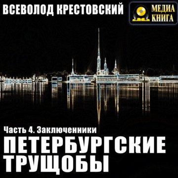 Петербургские трущобы. Часть 4. Заключенники