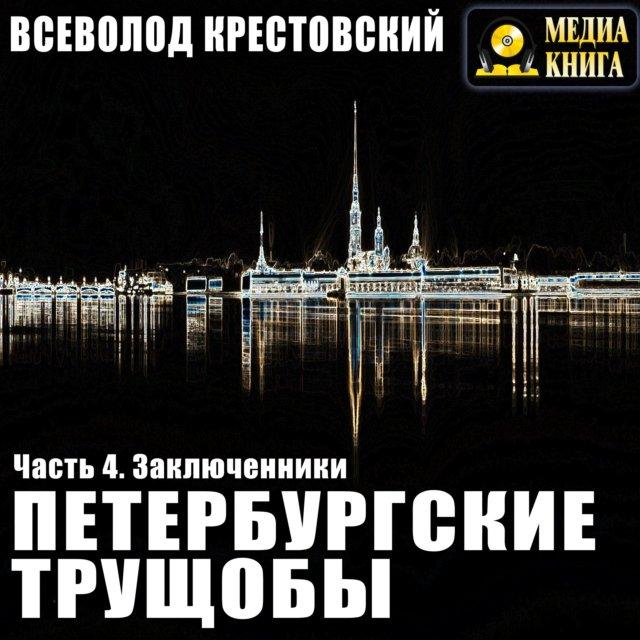 Петербургские трущобы. Заключенники