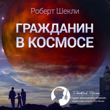 Гражданин в космосе