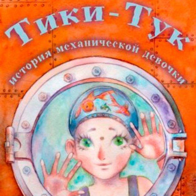 Тики-Тук. История механической девочки