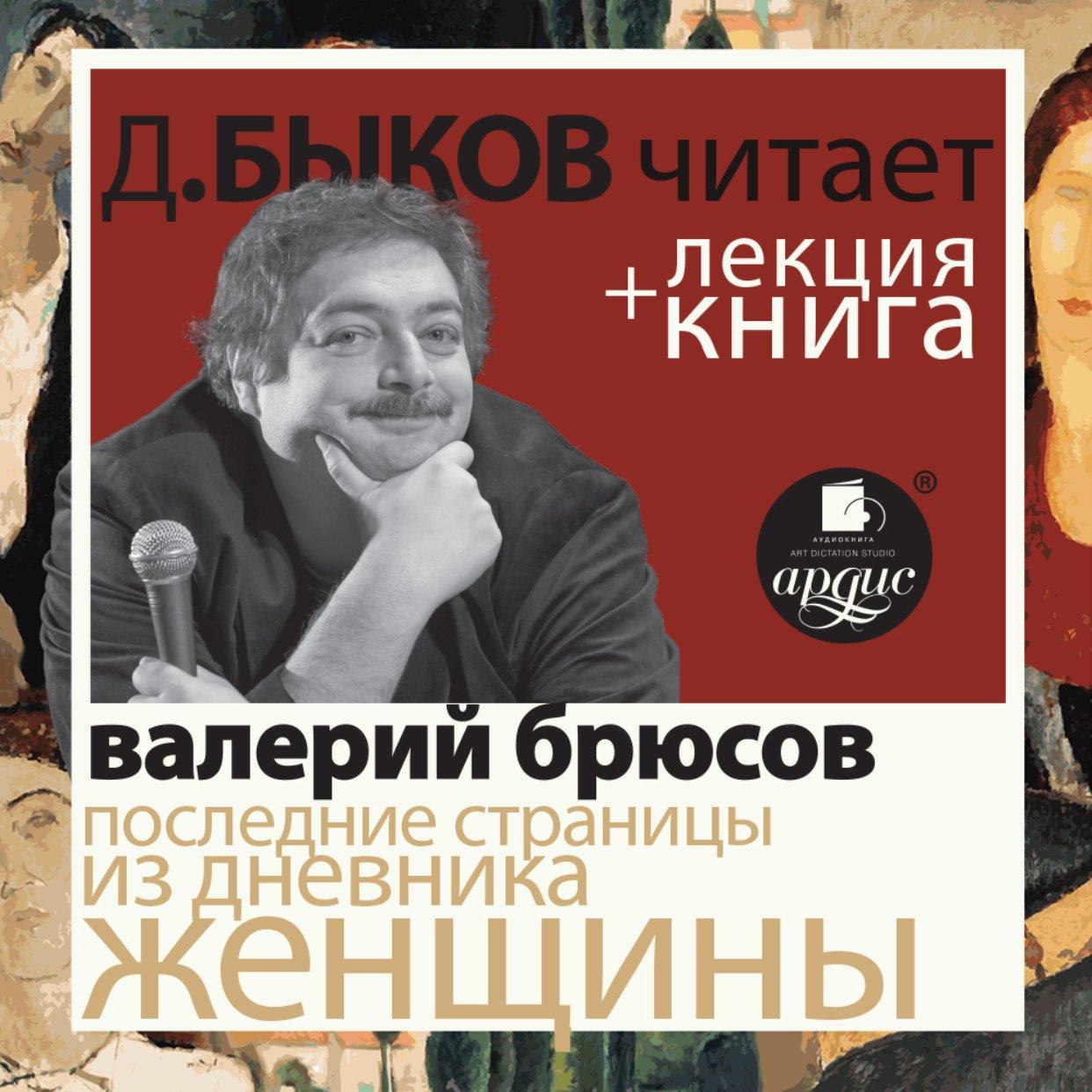 Последние страницы из дневника женщины + лекция Дмитрия Быкова