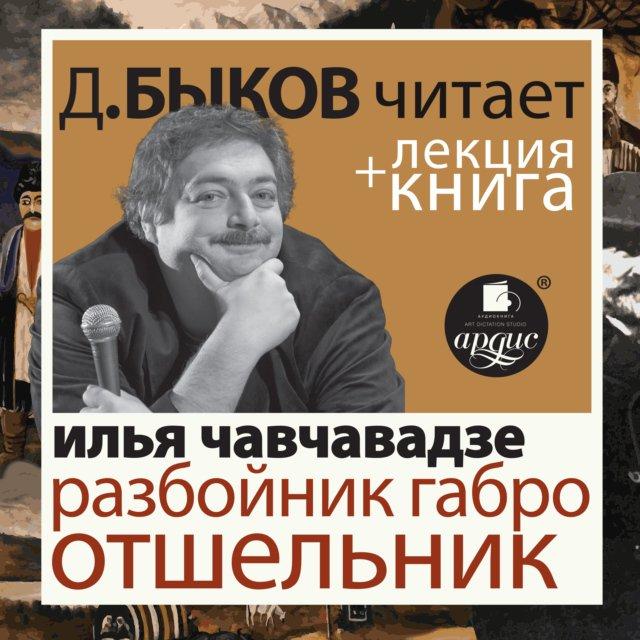 Разбойник Габро. Отшельник + Лекция Дмитрия Быкова