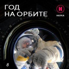 Фильм 8. Елка в космосе