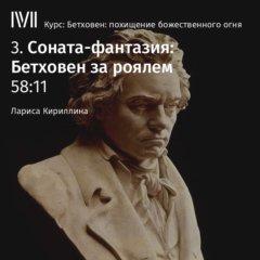 Соната-фантазия: Бетховен за роялем
