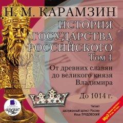 История государства Российского. Том 1: До 1014 г. От древних славян до великого князя Владимира