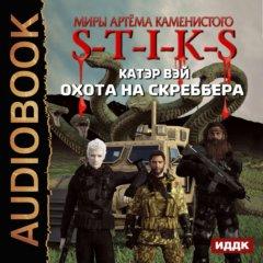 Миры Артёма Каменистого. S-T-I-K-S. Охота на скреббера. Книга 2