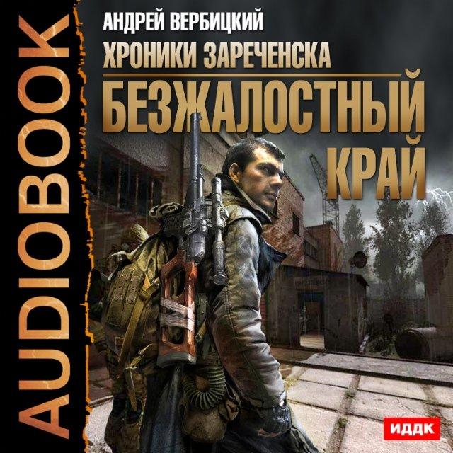 Хроники Зареченска. Книга 1. Безжалостный край