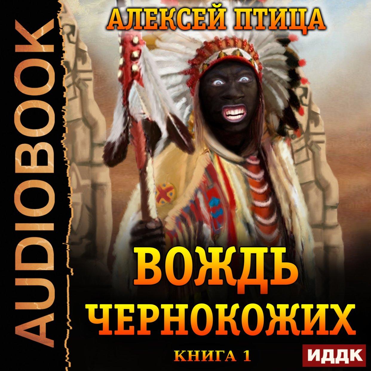 Император Африки. Книга 1. Вождь чернокожих