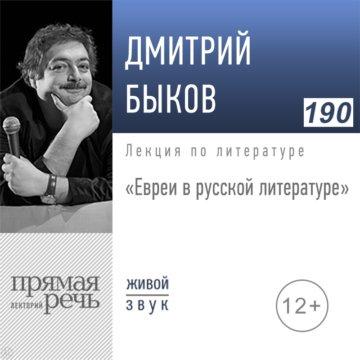 Евреи в русской литературе